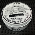 barberz genuine pomade 無香料ハード