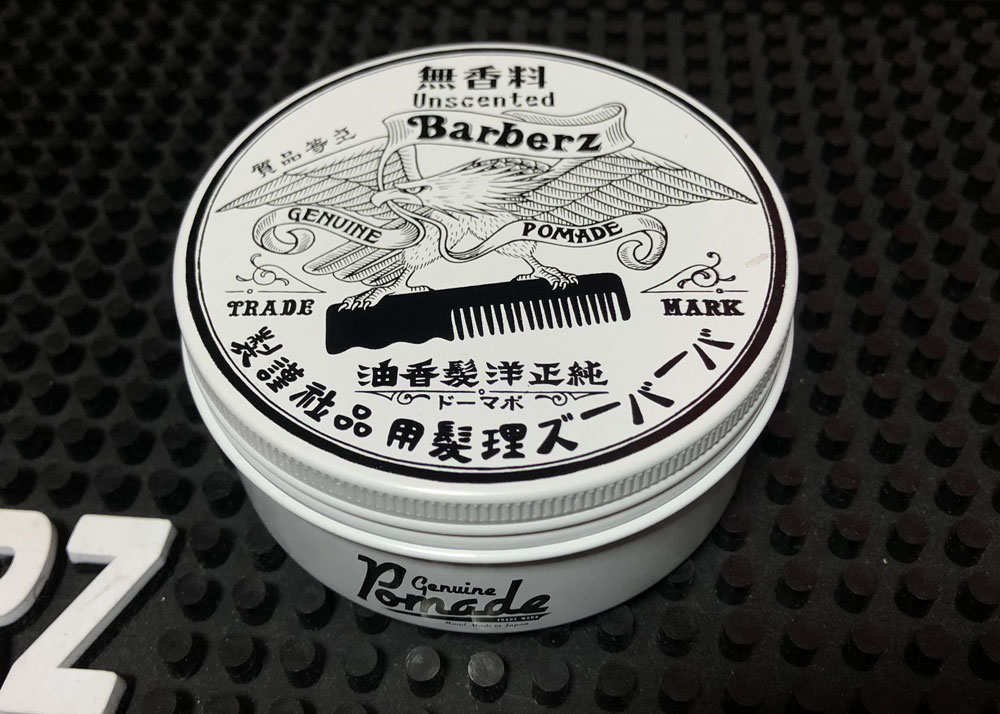 barberz genuine pomade 無香料ハード