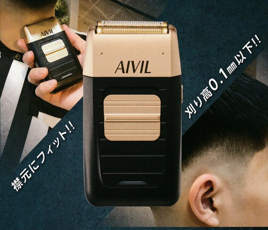AIVIL Fade Shaver
