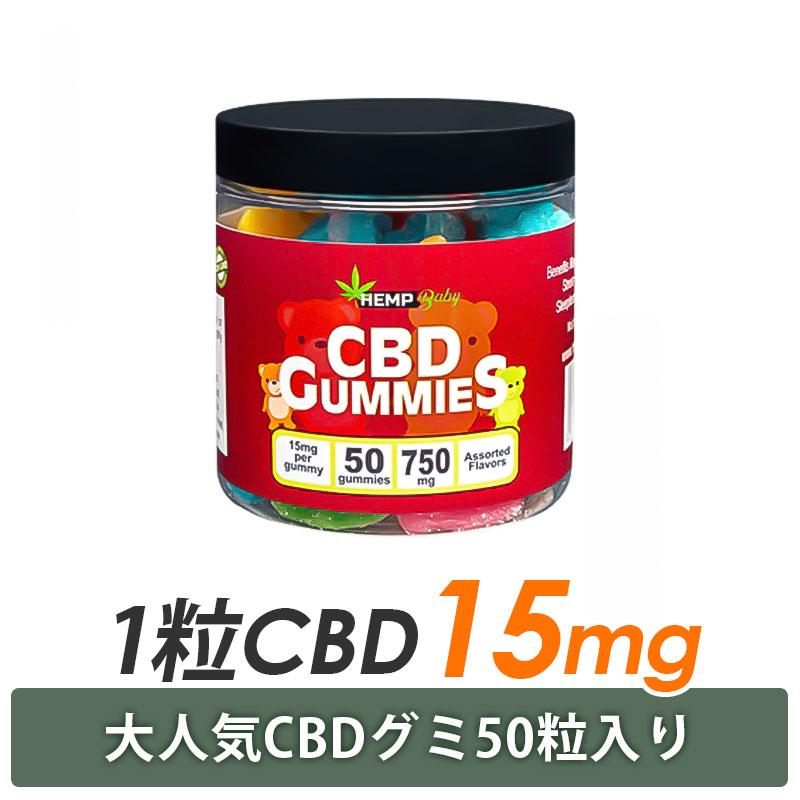 CBD グミ  ヘンプベイビー from U.S. 1粒あたりCBD15mg